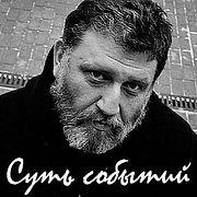 Суть событий : Сергей Пархоменко