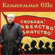 Интервью : Колыбельная  Программа Юлии Демиденко иЛьва Лурье кстолетию   Октябрьской революции