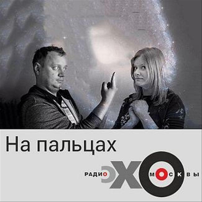 Напальцах (совместно с«N+1») : Ирина Воробьева, Андрей Коняев
