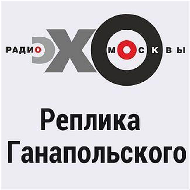 Реплика Ганапольского : Крымский мост как памятник себе