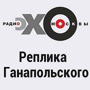 Реплика Ганапольского : Оказывается, Путин – как все