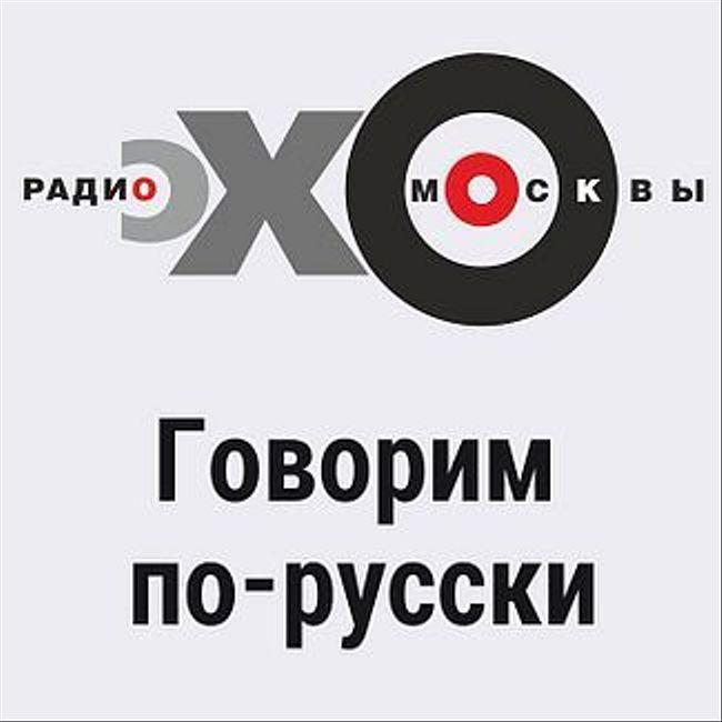 Говорим по-русски. Радио-альманах : Ольга Северская