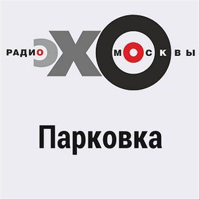Парковка : Егор Оружев, Михаил Алёшин