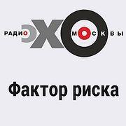 Фактор риска : Алексей Дыховичный, Анна Князева