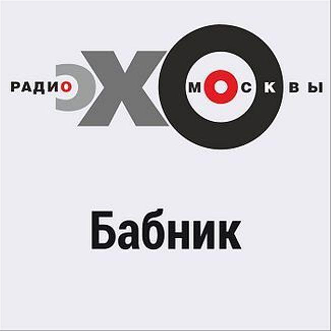 Бабник : Николай Тамразов