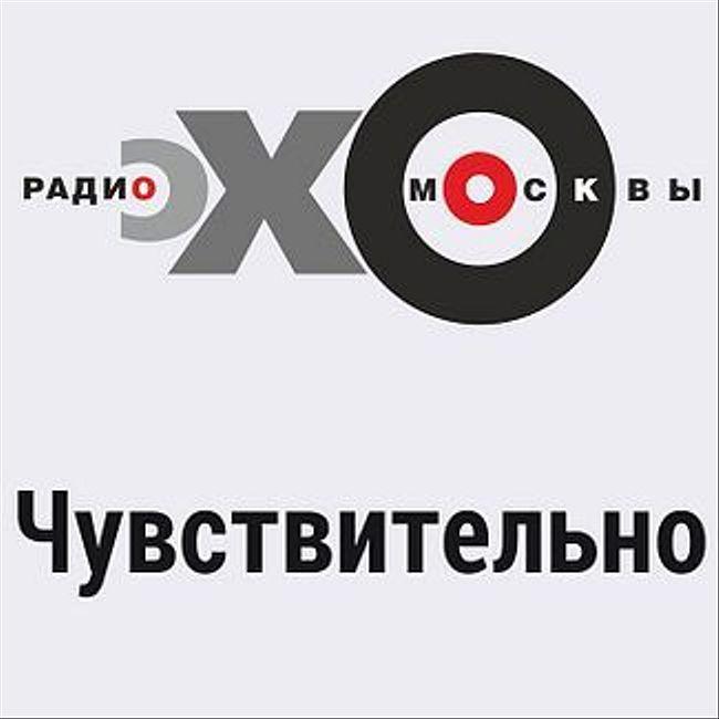 Чувствительно : Лев Амбиндер, Евгения Лобачева