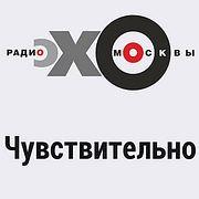 Чувствительно : Антон Красовский