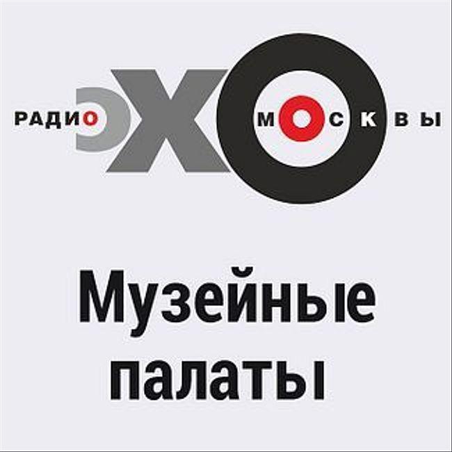 Музейные палаты  : Игорь Комаров