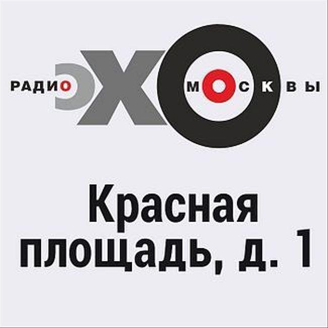 Красная площадь, д. 1 : Алена Вершинина