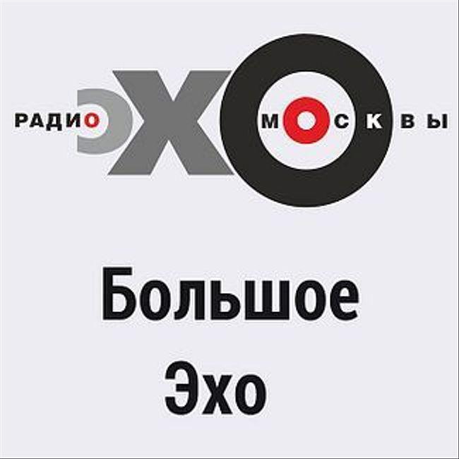 Большое «Эхо» : Ирина Меркулова