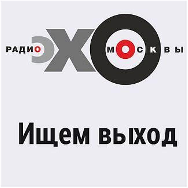 Ищем выход… : Андрей Санников, Александр Класковский, Станислав А. Белковский