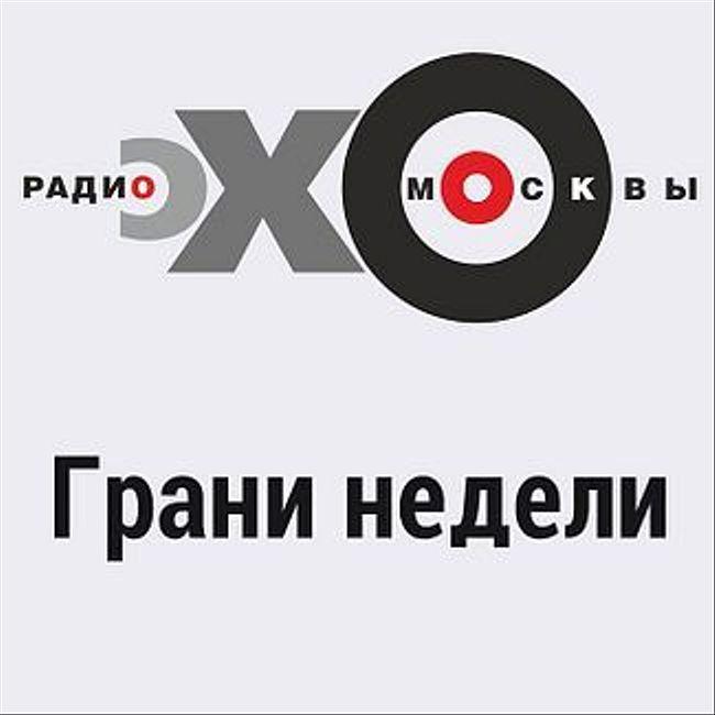 Грани недели  : Владимир Кара-Мурза-ст.