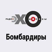 Бомбардиры : Протесты вТбилиси
