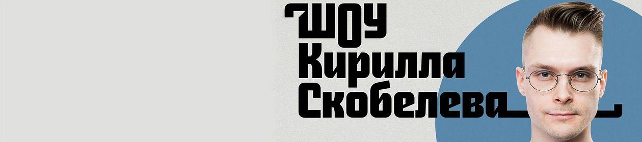 Шоу Кирилла Скобелева