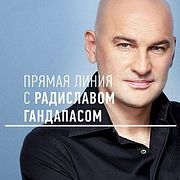 Спецвыпуск. Что выбирает Радислав Гандапас? (бренды, вещи, книги, люди)