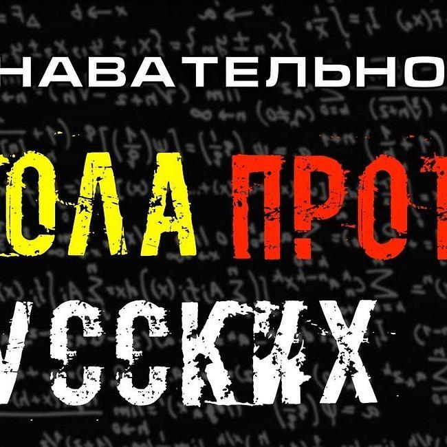 Школа ПРОТИВ русских (Познавательное ТВ, Илья Михнюк)