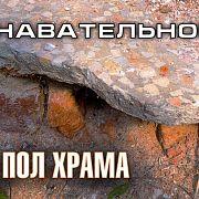 Церковь Казанской БГМ в Дунино. Часть 9. Пол храма (Познавательное ТВ, Артём Войтенков)
