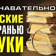 РУССКИЕ за гранью науки (Познавательное ТВ, Александр Иванов)