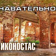 Церковь Казанской БГМ в Дунино. Часть 5. Иконостас (Познавательное ТВ, Артём Войтенков)