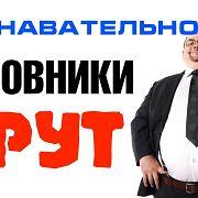 Как врут чиновники (Познавательное ТВ, Артём Войтенков)