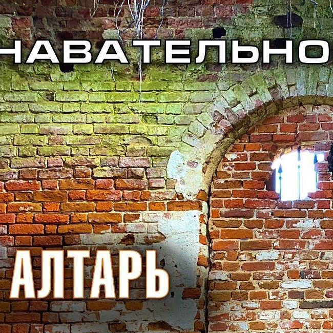 Церковь Казанской БГМ в Дунино. Часть 4. Алтарь (Познавательное ТВ, Артём Войтенков)