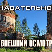 Церковь Казанской БГМ в Дунино. Часть 3. Внешний осмотр (Познавательное ТВ, Артём Войтенков)