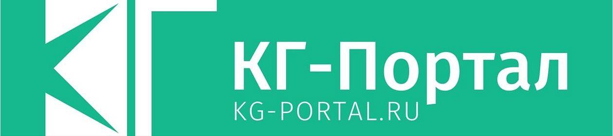 КГ - Портал