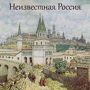 «Неизвестная Россия (16+)» 2017-12-21