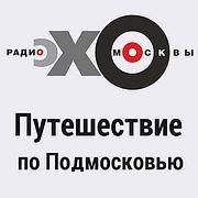 Путешествия поПодмосковью : Татьяна Пелипейко