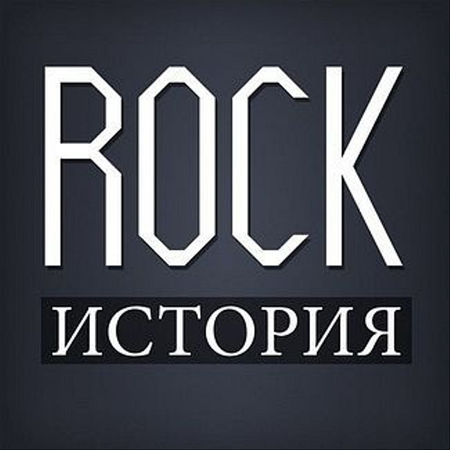 ROCK-ИСТОРИЯ 06.11.17
