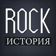 ROCK-ИСТОРИЯ 10.11.17