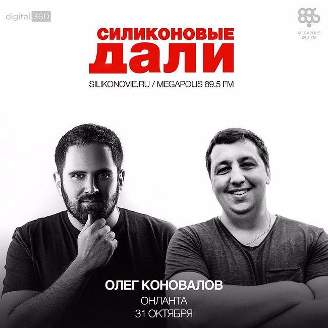 #133.Олег Коновалов (ОНЛАНТА)