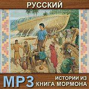 Рассказы из Книги Мормона, Аудиокниги