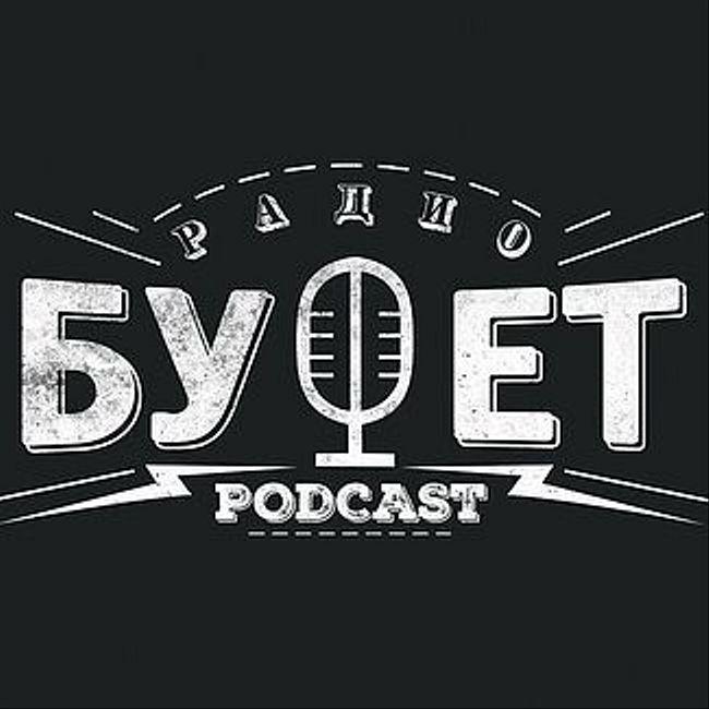 Выпуск #32: Расставание с Jim Beam/Такты (Сука, танцуй!)/Главные русскоязычные музыканты современности