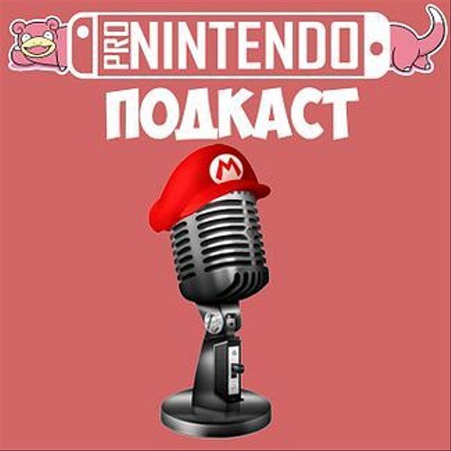 PRO Nintendo Podcast #11