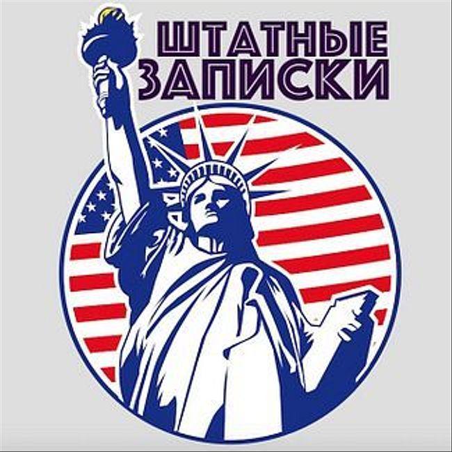 Идем к врачу - медицина в США. ШТАТНЫЕ ЗАПИСКИ.