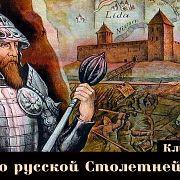 Начало русской столетней войны. Трансляция