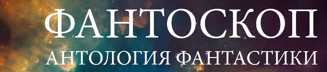 Фантаскоп