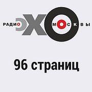96 страниц : Сергей Бунтман