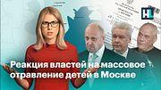 ⚡️ Реакция властей на массовое отравление детей в Москве