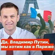 Да, Владимир Путин, мы хотим как в Париже
