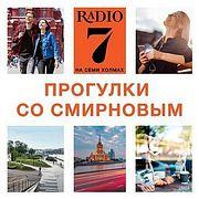 Прогулки со Смирновым (07-08.07.18)