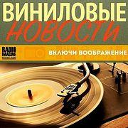 Сергей Чиграков (ЧИЖ) представил свои любимые пластинки впрограмме Виниловые Новости (022)