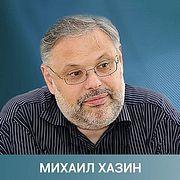 Михаил Хазин #Экономика 2018.10.08