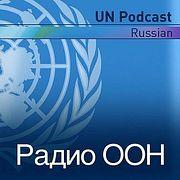 Радио ООН | 25.04.2019