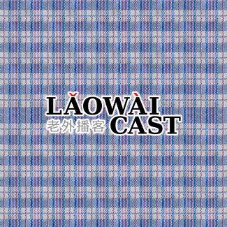 Laowaicast 4