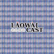 Laowaicast
