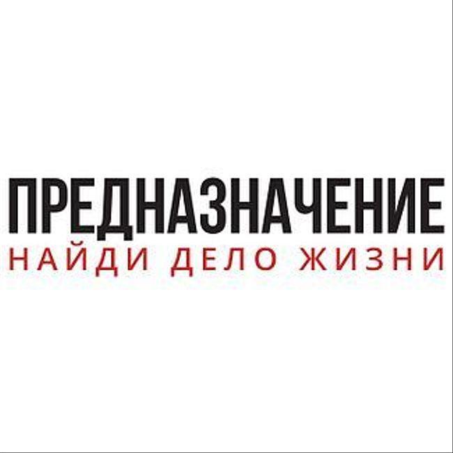 Как найти своё предназначение. Павел Кочкин в гостях у Аллы Довлатовой на Русском Радио!