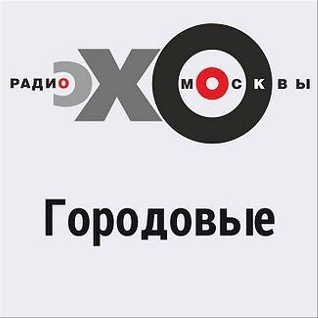Городовые : Алексей Голубев, Андрей Позняков