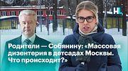 Родители — Собянину: «Массовая дизентерия в детсадах Москвы. Что происходит?»